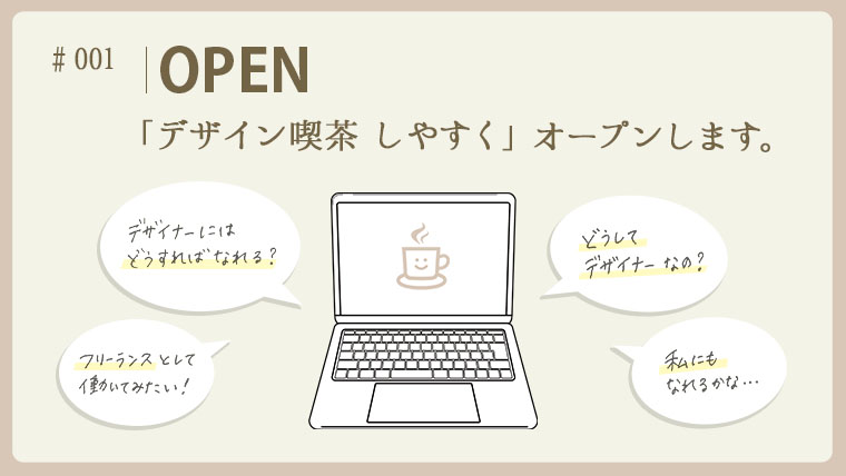 「デザイン喫茶 しやすく」オープンします